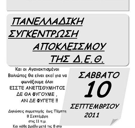 Αφίσα Δ.Ε.Θ.-5776