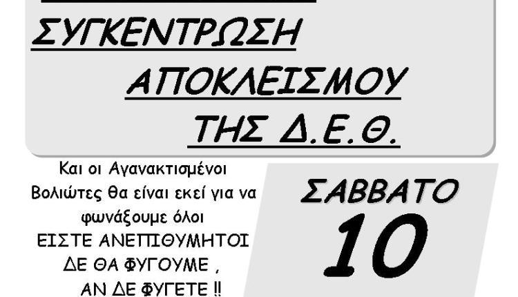 Αφίσα Δ.Ε.Θ.-5979