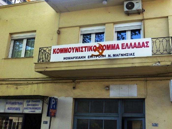 ΚΚΕ Μαγνησίας: Αντιπερισπασμός ο αντικομουνιστικός οχετός Μπέου - Υλοποιεί κατά γράμμα την πολιτική ΣΥΡΙΖΑ-ΑΝΕΛ