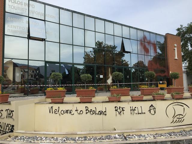 Η Πρωτοβουλία Αναρχικών ανέλαβε την ευθύνη για την επίθεση στο Κέντρο Τουριστικής Πληροφόρησης του Δήμου Βόλου