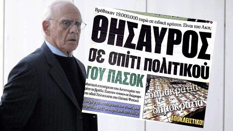 Ο Τσοχατζόπουλος απαντά στην εφημερίδα «Δημοκρατία» για το δημοσίευμα με τα 19. εκατ. ευρώ που βρέθηκαν σε κρύπτη