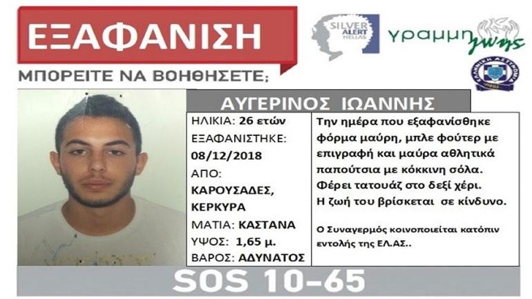 Βρέθηκε νεκρός ο 26χρονος που αγνοείτο από τις 8 Δεκεμβρίου
