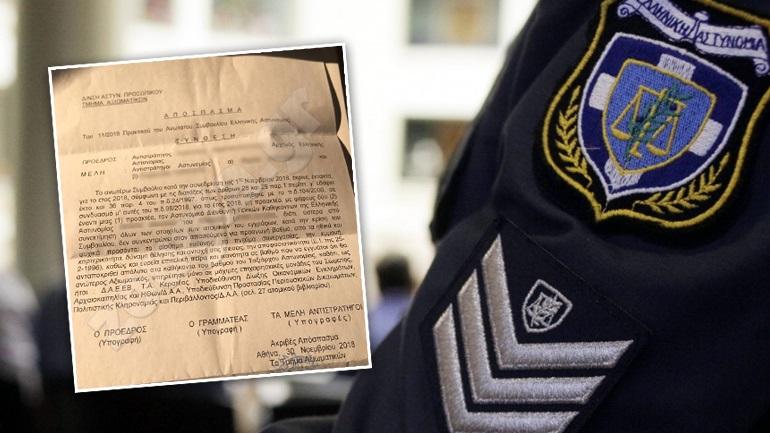 Αξιωματικός της ΕΛ.ΑΣ. κρίθηκε μη ικανός για προαγωγή διότι... υπηρέτησε μόνο σε «μάχιμες» υπηρεσίες!