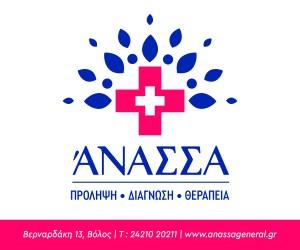 anassa-