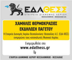 ΕΔΑΘΕΣΣ banner pagetos