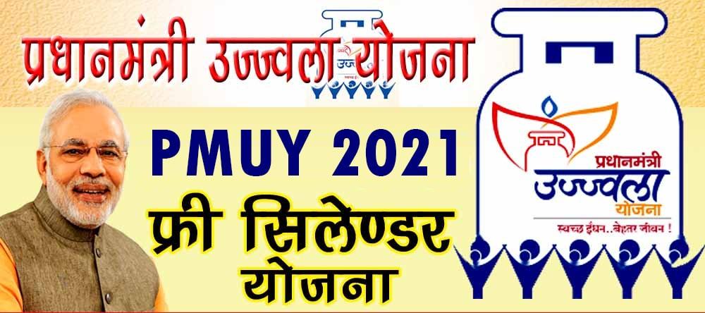 ujjwala yojna pmuy-2021