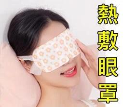 原價百貨》蒸氣眼罩 熱敷護眼 緩解疲勞 熱敷眼罩 多種味道 歡迎批發 (330) - 露天拍賣