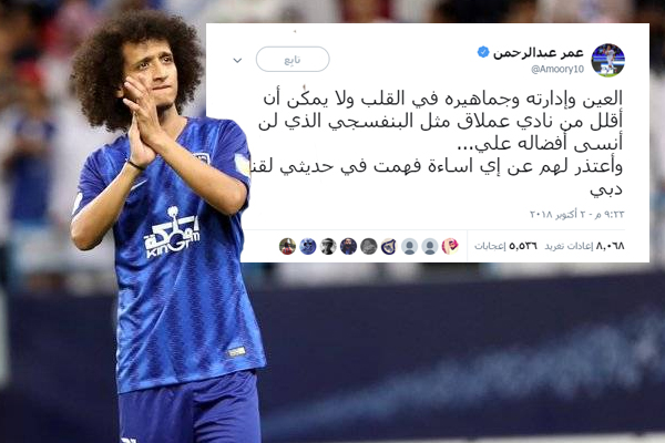 عمر عبد الرحمن يعتذر من نادي العين بعد تصريحات انتقد فيها