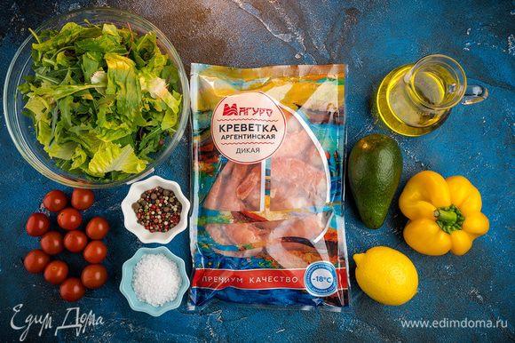 Салат с креветками, авокадо и руколой. Ингредиенты ...
