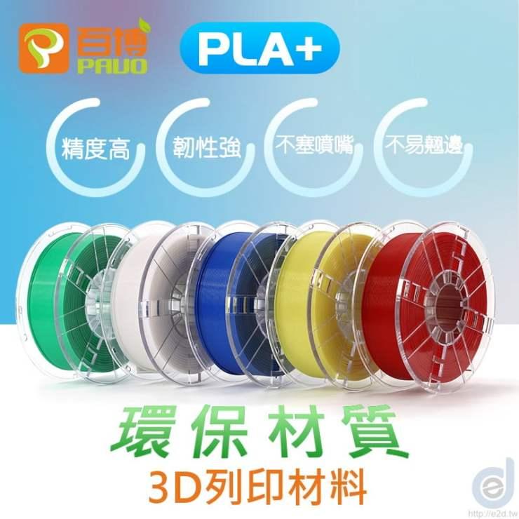 百博 Pauo PLA+ 列印線材
