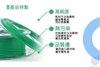 百博 Pauo PLA+ 產品特點