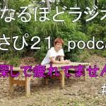 自分探しで疲れていませんか?なるほどラジオ(まさぴ21)podcast ポットキャスト #004 Youtube 修正版