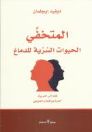 Incognito-Arabic