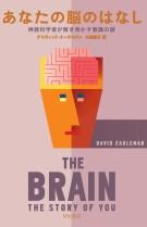 the brain Japan