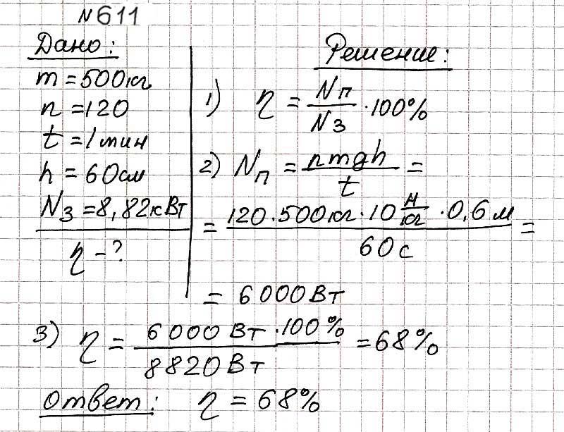 Решебник по физике 8 класс грачев учебник