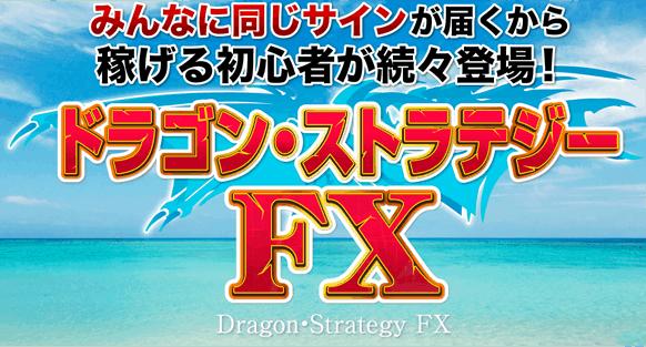 ドラゴン・ストラテジーFX をEA化して検証・レビューしてみた
