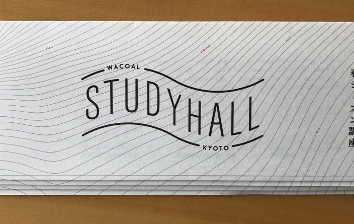 STUDYHALL