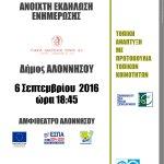 10.2 ΑΦΙΣΑ_allonisos_20160906