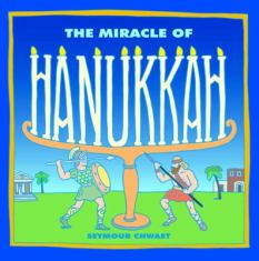 The Miracle of Hanukkah by Seymour Chwast