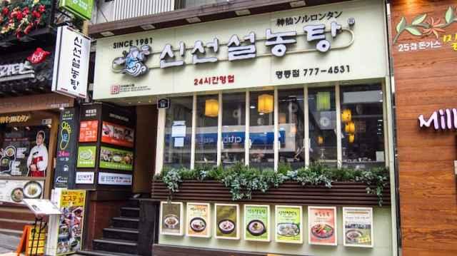 exterior_of_sinseon_seolnongtang_in_seoul