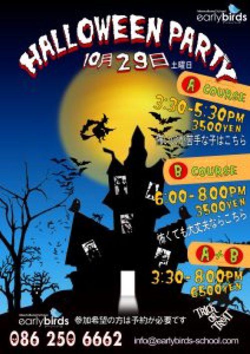 Halloween ハロウィンパーティー