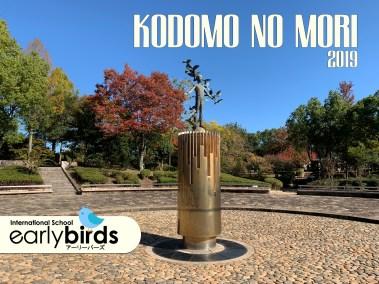 Kodomono mori 2019 Cover