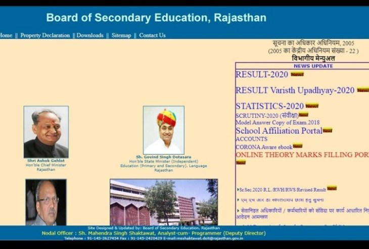 Rbse Class 10th, 12th Time Table 2021 Released, Check Here @rajeduboard.rajasthan.gov.in: Results.amarujala.com