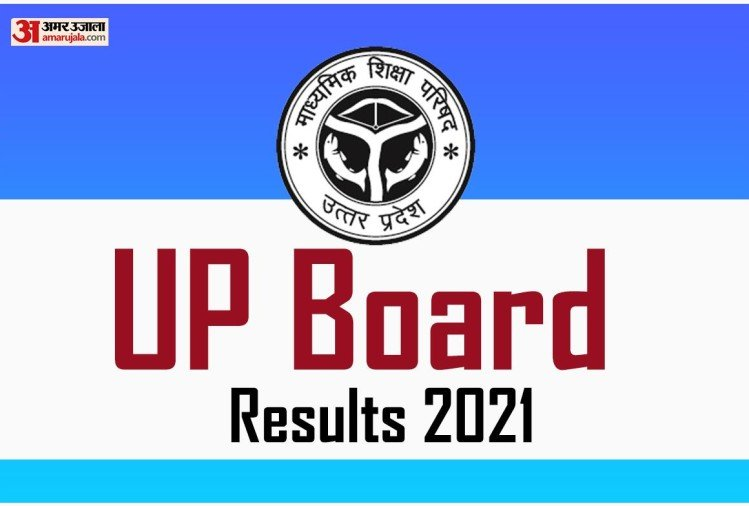 Upmsp To Announce Result In 3 Days, Check Last 5 Years Result Declaration Dates: Results.amarujala.com