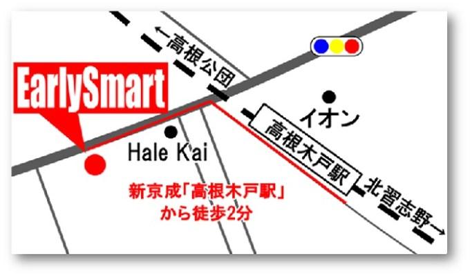 船橋のiPhone修理店EarlySmart高根木戸店アクセスマップ