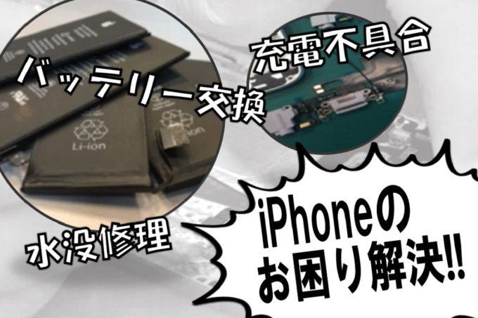 船橋のiPhone修理店EarlySmartTOPスライダー②