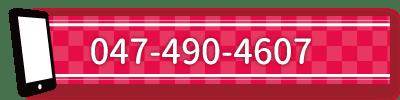 047-490-4607