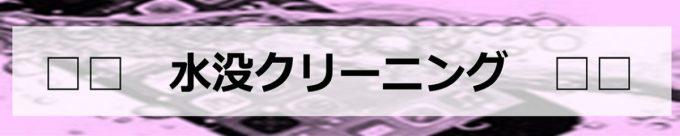 津田沼のiPhone修理店バナー③