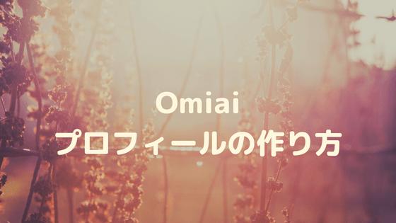 Omiaiでのプロフィールの作り方・変更の仕方を解説していきます