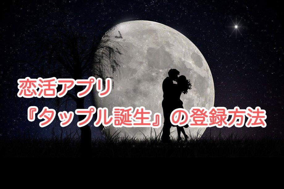 20〜40代の男性が利用している恋活アプリ『タップル誕生』の登録方法