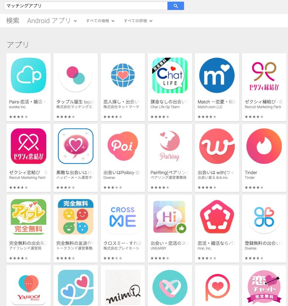 いざマッチングアプリを探しても数がありすぎて困ります。選べません