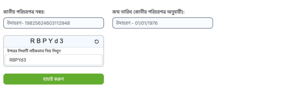 registration for covid-19 vaccine in Bangladesh 15