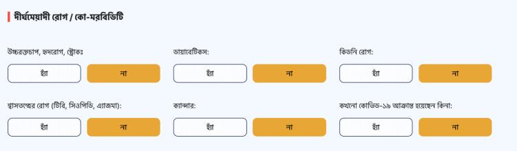 registration for covid-19 vaccine in Bangladesh 6