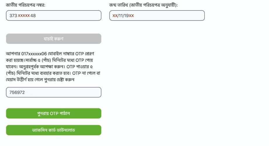 registration for covid-19 vaccine in Bangladesh 13