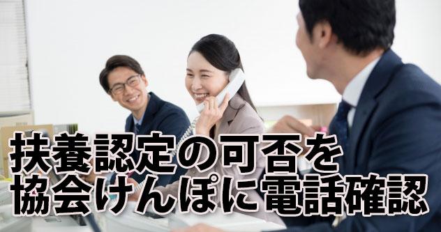 扶養認定の可否を協会けんぽに電話確認
