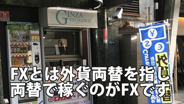 FXとは外貨両替を指し、両替で稼ぐのがFXです