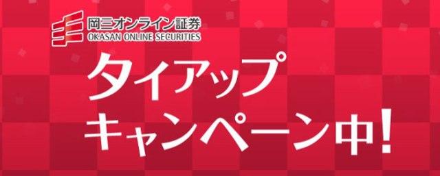 岡三オンライン証券タイアップキャンペーン中