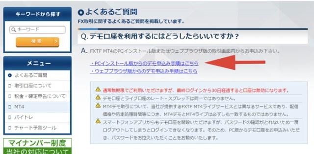 FXYF-MT4デモ口座開設方法を解説