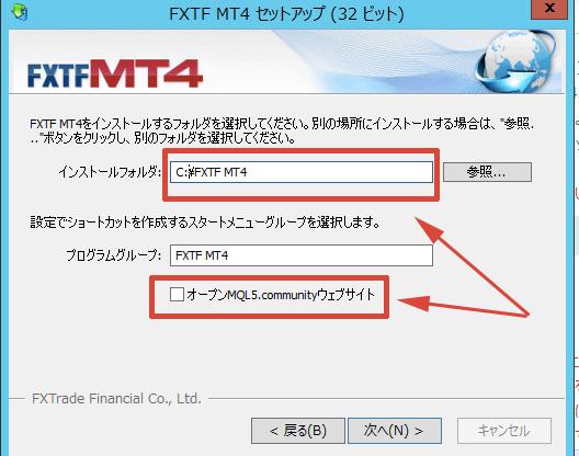 FXTFでMT4デモ口座を開設するやり方