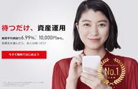 クラウドバンクで1万円を投資すると6.99%の利回りで償還される!