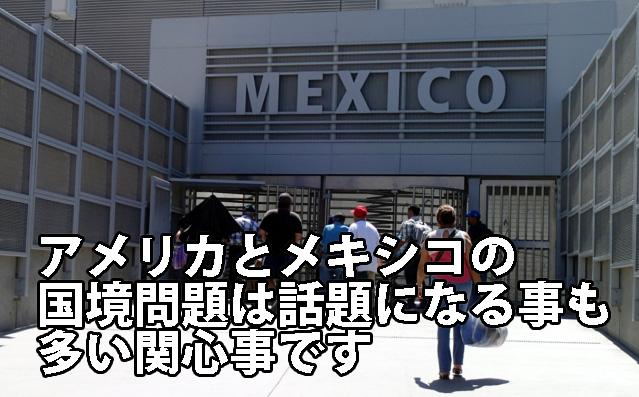 アメリカとメキシコの国境問題は話題になることも多い関心事です