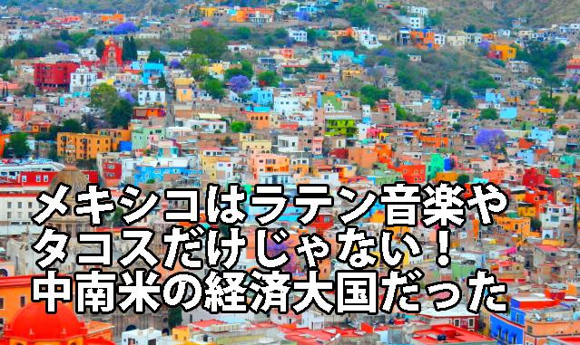 メキシコはラテン音楽やタコスだけじゃない!中南米の経済大国だった