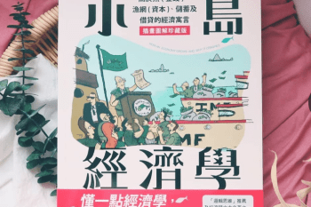 小賈讀書:《小島經濟學》 9~90歲都能看懂的經濟學啟蒙書,背後卻暗藏兩大經濟學派的百年之爭?