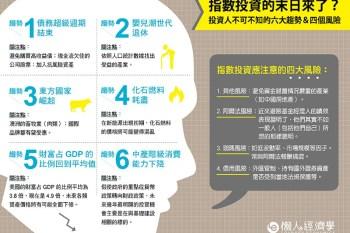 小賈讀書:《指數投資末日:ETF 還是好標的?威脅被動投資的六大未來趨勢》