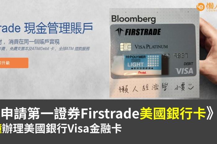 第一證券Firstrade現金管理帳戶》firstrade debit card美國銀行卡申請教學