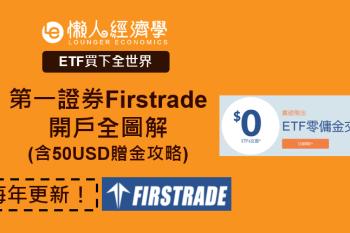 第一證券Firstrade開戶介紹,入金流程全圖解(含讀者優惠)